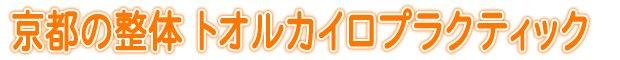 プライバシーポリシー | 京都の整体トオルカイロプラクティック(自律神経失調症産後骨盤矯正)二条駅前