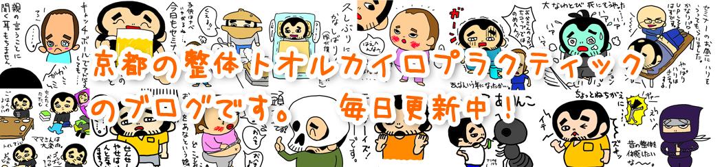 京都の整体トオルカイロプラクティックのブログです。毎日更新中!
