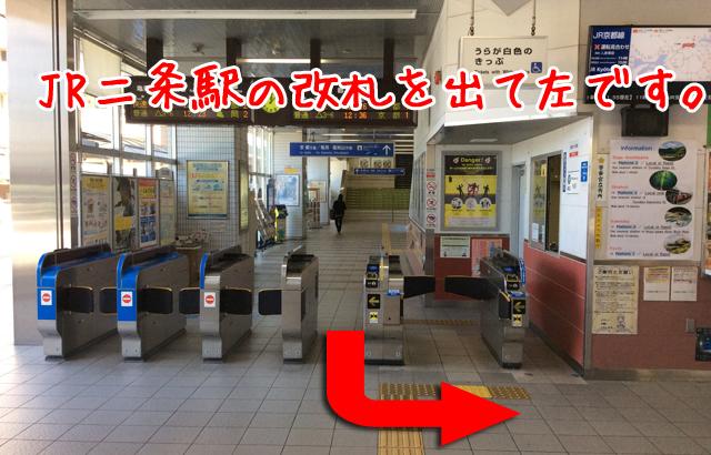 二条駅の改札を出て左です。