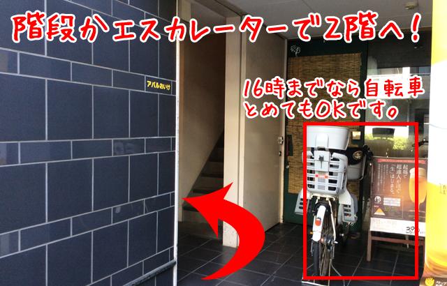 階段かエレベーターで2階へ