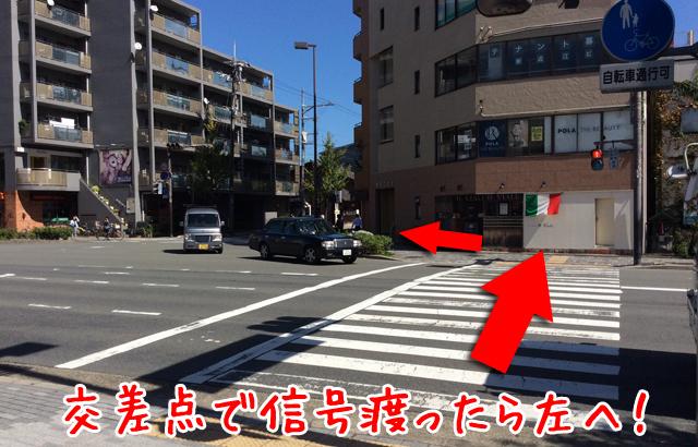 交差点で信号渡ったら左へ