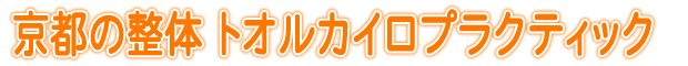 京都で産後の骨盤矯正 | 京都の整体トオルカイロプラクティック(自律神経失調症産後骨盤矯正)二条駅前