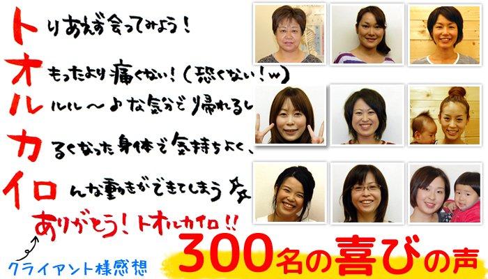 300名の喜びの声