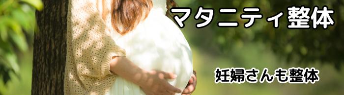 マタニティ整体 妊娠中の整体
