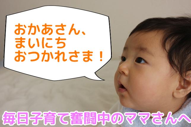 京都で毎日子育て奮闘中のママさんへ