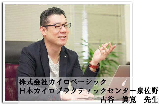 株式会社カイロベーシック 日本カイロプラクティックセンター泉佐野古谷眞寛先生